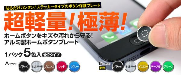 超軽量・極薄のアルミ製ホームボタンカバー『ホームボタンアルミプレート for iPhone/iPad』(新色)販売開始のお知らせ