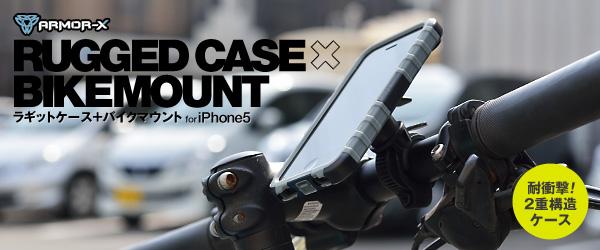 ソフトとハードの2重構造が衝撃から守る。アウトドアに最適なiPhone5用バイクマウントセット『Rugged case + BikeMount for iPhone5』販売開始のお知らせ