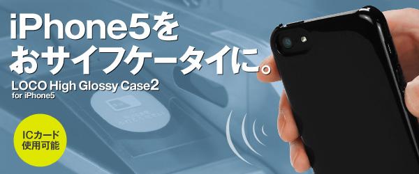 ICカード内部収納型、ツヤ感のあるボディが魅力のiPhone5用ケース『LOCO High Glossy Case(第2世代) for iPhone5』販売開始のお知らせ