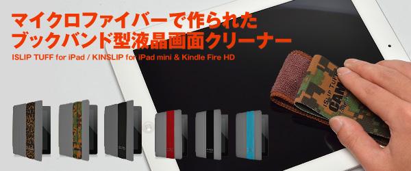 ブックバンドタイプの液晶画面クリーナー『ISLIP TUFF for iPad』『KINSLIP for Kindle Fire HD & iPad mini』販売開始のお知らせ