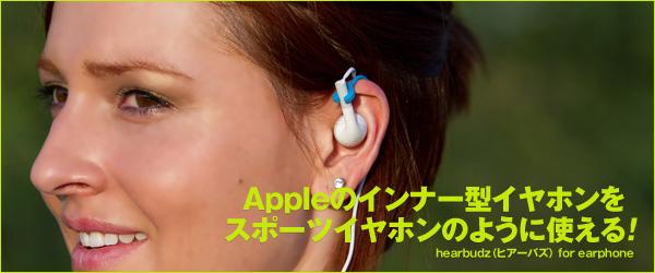 Apple純正イヤホンを簡単にスポーツイヤホンのようにできるアタッチメント『hearbudz for earphone』販売開始のお知らせ
