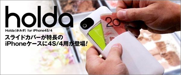 スライドカバーにICカードを収納できる頑強なiPhone4S/4用ケース『Holda for iPhone4S/4』販売開始のお知らせ