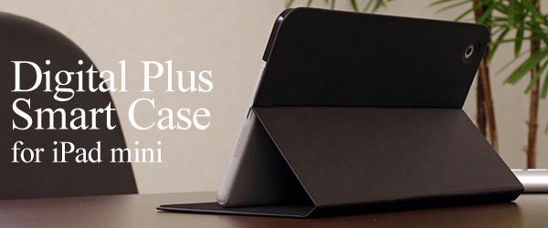 シンプルな美しさを極めたスタンド機能付きカバー『Digital Plus Smart Case for iPad mini』販売開始のお知らせ