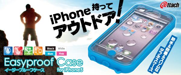 着脱簡単&スリムな形状、普段使いに最適な生活防水ケース『Easyproof Case for iPhone5』販売開始のお知らせ