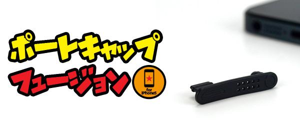 紛失防止!iPhone5用コネクタ一体型防塵キャップ『ポートキャップフュージョン for iPhone5』販売開始のお知らせ