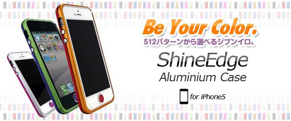 512通りの組み合わせから自分色を!セミオーダー可能なiPhone5用アルミケース『ShineEdge Aluminium Case for iPhone5』販売開始