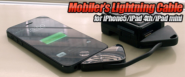 わずか15g、携帯に便利なモバイラーのためのLightningケーブル『Mobiler's Lightning Cable for iPhone5/iPad 4th/iPad mini』販売開始