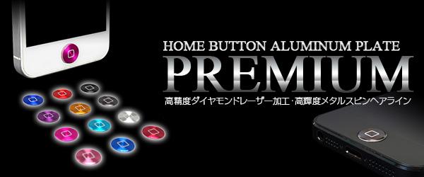 超軽量・極薄のアルミ製ホームボタンカバーにプレミアム版登場『ホームボタンアルミプレート:プレミアム for iPhone/iPad』販売開始