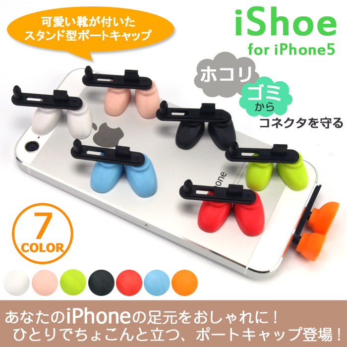 iShoe for iPhone5