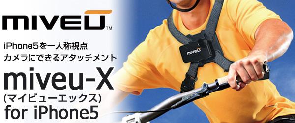 エクストリームスポーツを更に楽しむ!iPhoneをスポーツカメラにするアクションカメラキット。