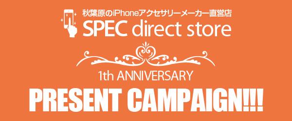 秋葉原のiPhoneアクセサリーメーカー直営店『SPEC direct store 』1周年記念キャンペーンのお知らせ