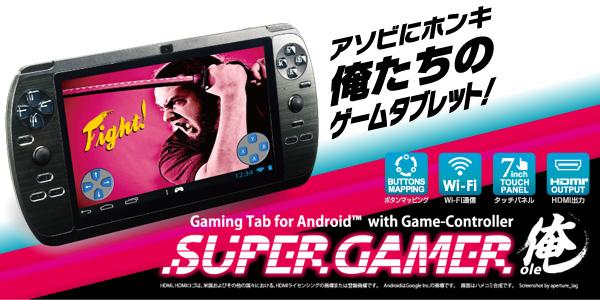 日本初!ボタンマッピング機能搭載タブレット『SUPERGAMER俺』及び関連アクセサリー3種類販売・予約開始のお知らせ