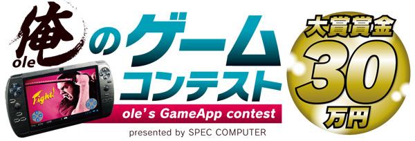 ボタンマッピング機能を活用した「SUPERGAMER俺」専用ゲームアプリ大募集!