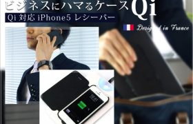 日本初、フォリオタイプスマートフォン用Qiレシーバー『置きらく充電フォリオレシーバー for iPhone5』予約開始のお知らせ
