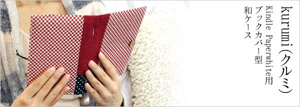kurumi(クルミ):Kindle Paperwhite用ブックカバー型和ケース