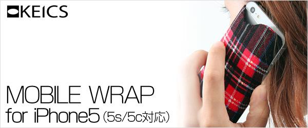 極上の質感と絶妙なフィット感のiPhone5用カバー『KEICS MOBILE WRAP for iPhone5』販売開始