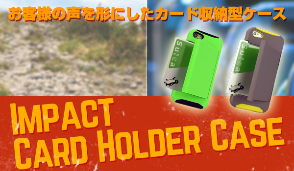 二重構造で耐衝撃性を備えたiPhone5s/5・5c用カード収納型ケース『Impact Card Holder Case for iPhone5s/5・5c』販売開始のお知らせ