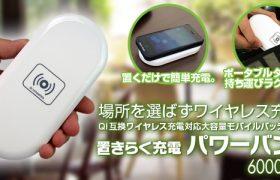 外出先でもワイヤレス充電!!Qi互換『置きらく充電 パワーバンク6000mAh』販売開始のお知らせ