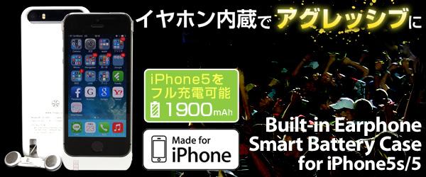 イヤホン内蔵!さらに自動巻取り機能付き!斬新なアイデアのiPhone5s/5用バッテリーケース『Built-in Earphone Smart Battery Case for iPhone5s/5』販売開始