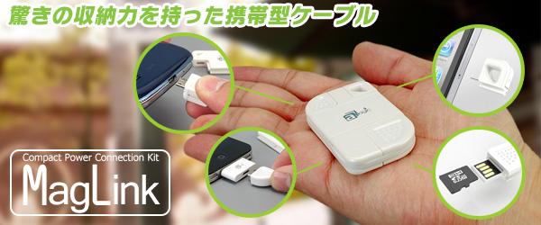 コンパクトサイズに驚きの収納力を持った携帯型ケーブル『MagLink(マグリンク)』販売開始のお知らせ