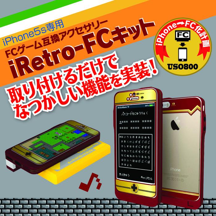 この度、スペックコンピュータ株式会社は、iPhoneでファミ○ン!装着するだけでFC用ゲームができるキット『iRetro-FC』を、平成26年4月1日(火)より販売開始いたします。