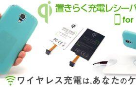 薄さ約1㎜のシートでAndroidをワイヤレス充電!MicroUSB対応スマートフォン用薄型充電シート『置きらく充電レシーバーシート for Android』販売開始のお知らせ