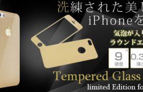 洗練された美しいゴールドがiPhoneを前面から背面まで守る高硬度強化ガラス製液晶保護フィルム販売開始のお知らせ