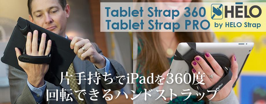 タブレットを片手持ち!360度自由に回転するハンドストラップ「Tablet Strap」販売開始のお知らせ