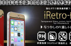 虚構がついに現実に!!ファミ○ンデザインのiPhone用ガラスフィルム製品化決定のお知らせ