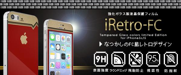 虚構は現実のものとなった!!ファミ○ンデザインのiPhone用ガラスフィルム販売開始のお知らせ