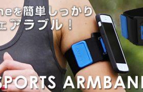 iPhoneとのスポーツやライフログに革新を起こすアームバンド『Quad Lock SPORTS ARMBAND』販売開始