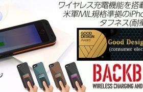GOOD DESIGN受賞!米軍MIL規格準拠のiPhone5s/5用ワイヤレス充電セット『BACKBONE』からレシーバーケースの単品販売を決定!