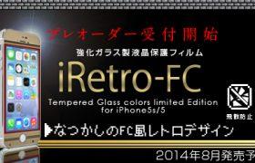 4月1日の虚構が現実に!?ファミ○ンデザインのiPhone用ガラスフィルム製品化に向けてプレオーダー開始!