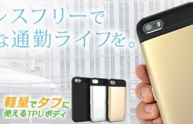 お札・ICカードをひとまとめ。軽量でタフに使えるカード収納ケース『iCash tough for iPhone5s』販売開始のお知らせ