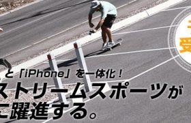 「GoPro」と「iPhone」を一体化!エクストリームスポーツの撮影がさらに躍進するiPhoneケース『THE OG CASE for iPhone5s/5』予約受付開始のお知らせ