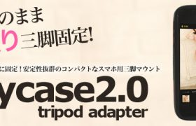 どんなスマホもブレずに固定!安定性抜群のコンパクトなスマホ用三脚マウント『anycase2.0 tripod adapter』販売開始のお知らせ