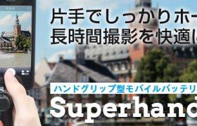 長時間撮影が快適に!スマホ撮影の幅を広げるバッテリー内蔵グリップ「Superhandle I」販売開始のお知らせ