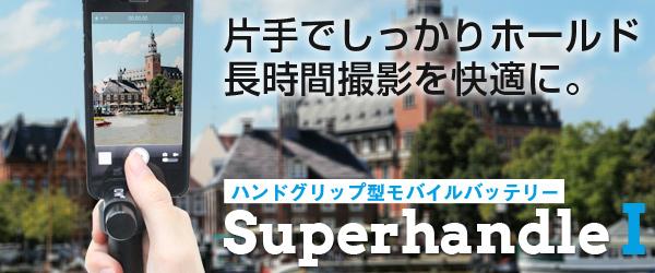 長時間撮影が快適に!スマホ撮影の幅を広げるバッテリー内蔵グリップ「SuperhandleI」販売開始のお知らせ
