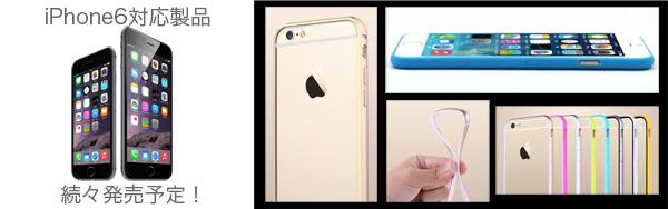 iPhone6対応製品が続々登場予定!まずはケース1種とバンパー2種を予約受付開始!
