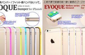 iPhone6用バンパー!フィット感がハンパない「evoque bumper」および、煌く魅惑のゴージャスバンパー「Mellow series-Element」販売開始のお知らせ