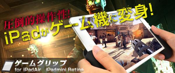 圧倒的操作性のiPad用ゲームグリップ『ゲームグリップ for iPadAir iPadmini Retina』