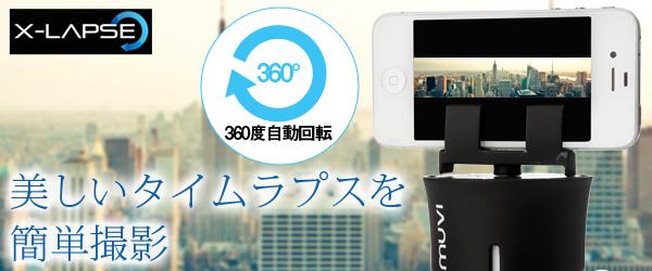 美しいパノラマ・タイムラプス撮影を楽しめる360°自動回転カメラスタンド『X-LAPSE』販売開始のお知らせ