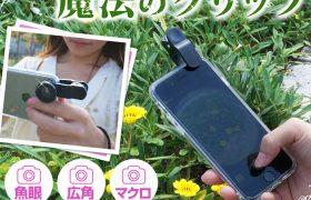 イイね!が増える魔法のクリップ「クリップレンズ for smartphone」販売開始のお知らせ