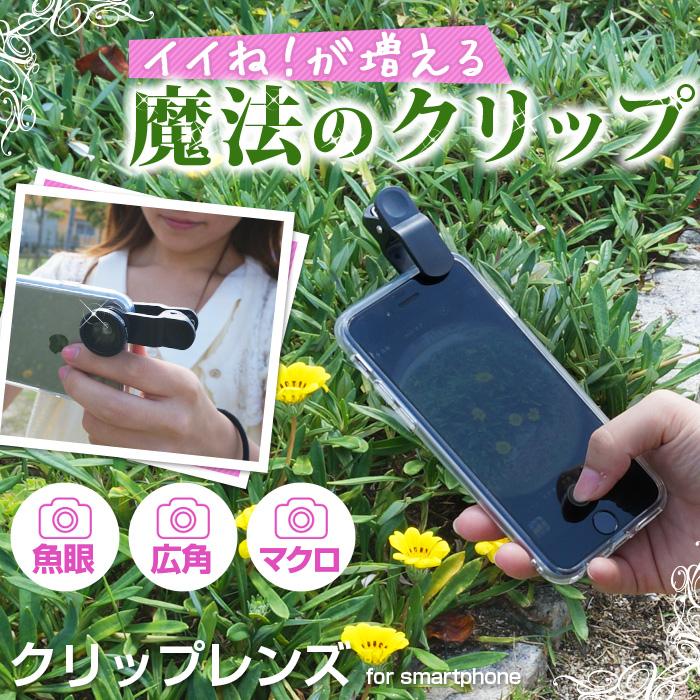 イイね!が増える魔法のクリップ「クリップレンズ for smartphone」