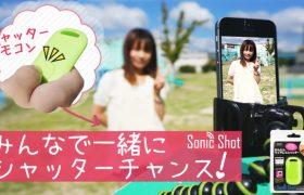 みんなで一緒にシャッターチャンス!複数台同時撮影できる「sonic shot」販売開始のお知らせ