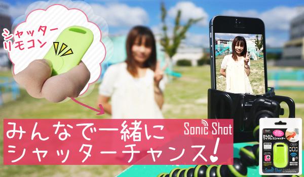 みんなで一緒にシャッターチャンス!複数台同時撮影できるiPhone・スマートフォン・タブレット端末に対応したワイヤレスシャッターリモコン「sonic shot for smartphone」