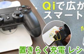Qiで広がるスマート充電!PS4用コントローラーがワイヤレス充電できる「置きらく充電 レシーバー for PS4」販売開始のお知らせ