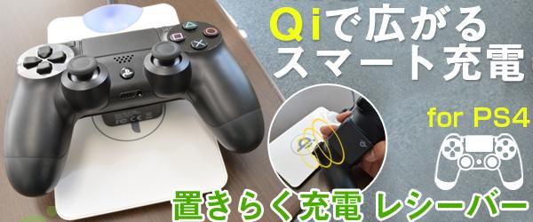 接続するだけでPS4用コントローラーがワイヤレスで充電可能になる「置きらく充電 レシーバー for PS4」