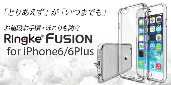 「とりあえず」が「いつまでも」。お値段お手頃・ほこりも防ぐiPhone6・6Plus用クリアケース「Ringke Fusion」を販売開始!