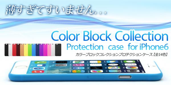 薄すぎてすいません。極薄0.3mmのiPhone6用ケース「Color Block Collection Protection case for iPhone6」販売開始のお知らせ【全14色】